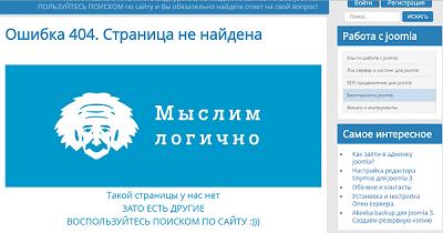 Шаблоны для сайта 404 страница не найдена